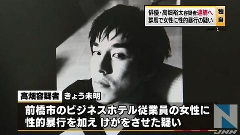 takahata-yuuta-taiho