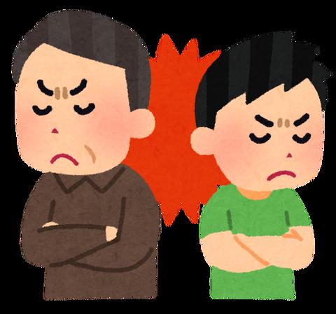 【悲報】お盆で帰省中ワイ、親とガチ喧嘩wwwwwその理由が・・・