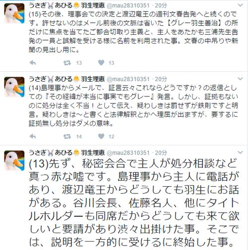 ツイッター 羽生 理恵 羽生善治の奥さんの羽生理恵さんがTwitterを開始→ひたすらアヒルの画像だけが流れてくる