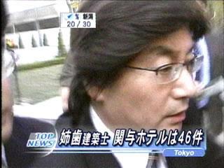 【姉歯事件】「姉歯秀次」元一級建築士の建物の今現在www ...