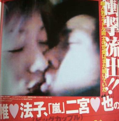 「二宮和也_椎名法子」の検索結果_-_Yahoo_検索(画像)