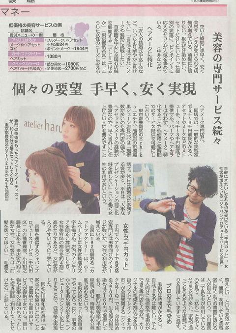 News96_20161216141813