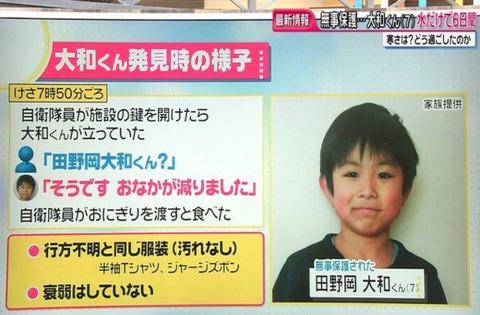 【置き去り】田野岡大和くんを発見保護した自衛隊員が爆弾発言…凄すぎる…※画像あり【北海道七飯町7歳男児行方不明】の画像