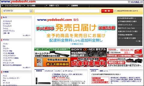 yodobashi_dot_com_01
