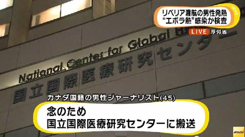 【エボラ出血熱】日本の羽田空港で発熱の症状が出た男性ジャーナリストの感染検査結果は陰性…今後は国立国際医療研究センターにとどめて経過を観察(画像あり)