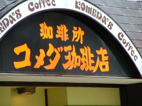 komeda_coffees