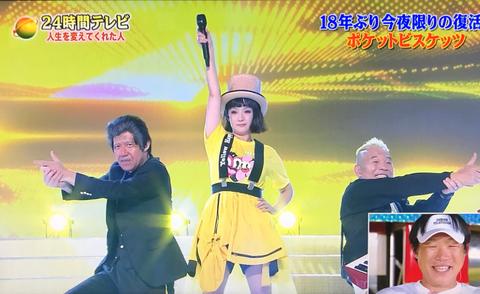 24時間テレビ ポケビ復活!