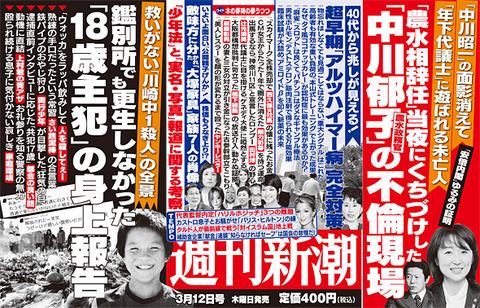 川崎中1犯人・加害者18歳少年が過去に傷害で鑑別所 窃盗常習←こういうのぜんぜん報道されてない