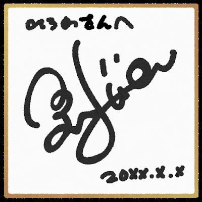 sign_shikishi