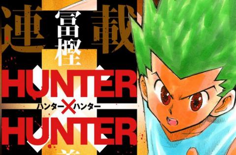 hunterxhunter-rensaisaikai-togashiyoshihiro-1