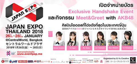 AKB48-Handshake-japan-expo-thailand-2018