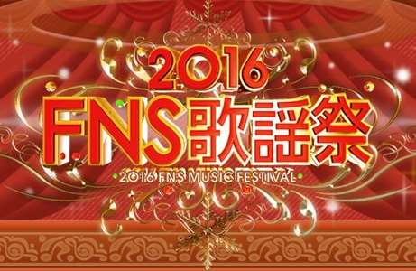 s-FNS歌謡祭2016