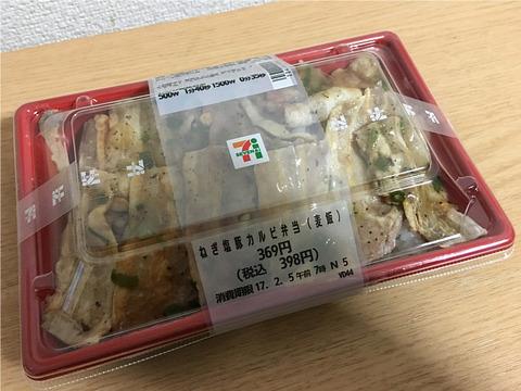 セブンイレブン「ねぎ塩豚カルビ弁当麦飯」←人気の定番商品