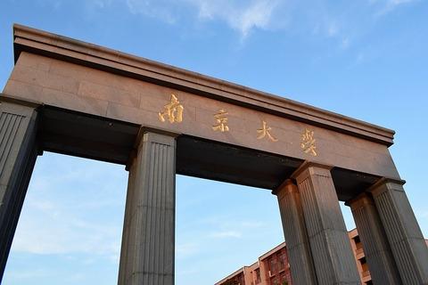 nanjing-university-2643351_640