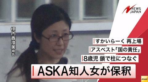 ASKAの女・栩内香澄美(とちない)が保釈金300万で釈放時に笑顔www ...
