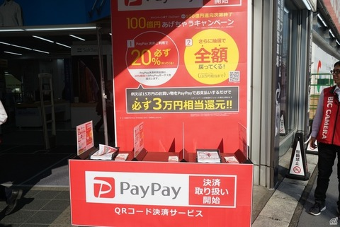181204_paypay_02