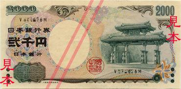 Series_D_2K_Yen_Bank_of_Japan_note_-_front