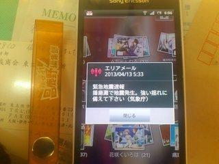 大阪地震でわかった「地震速報」の限界をご覧ください・・・