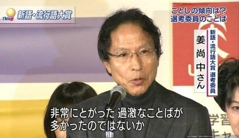 nihonshine-ucan-5-600x346