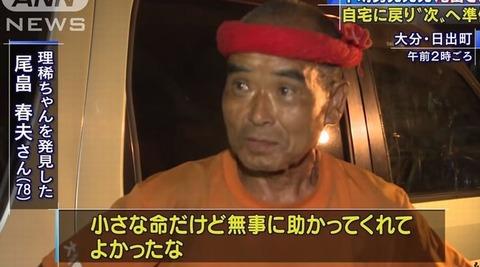 【悲報】山口2歳男児発見・尾畠春夫さんの嫁と子供の現在…(画像あり)