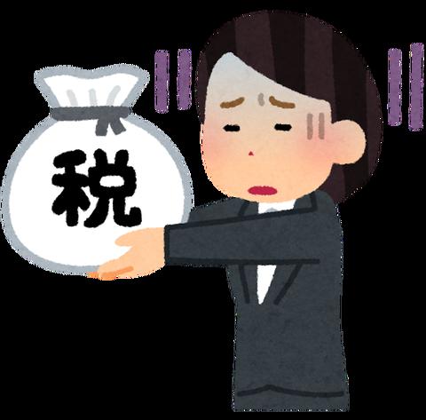 money_nouzei_woman_sad