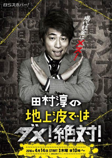 tamuraatsushi01-425x600