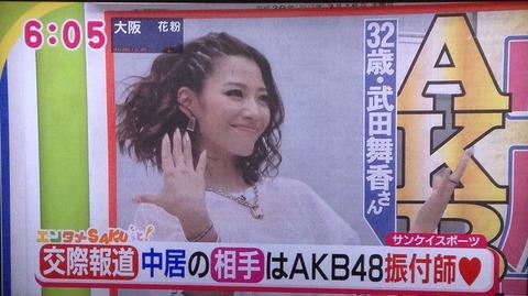 【熱愛報道】中居正広、彼女の武田舞香にとんでもないことをwwwww(画像あり)