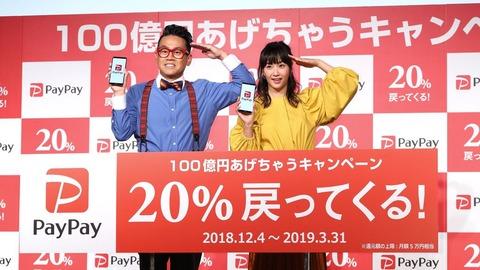 【警告】PayPay、重大発表!!!!!