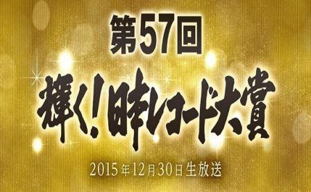 57回レコード大賞