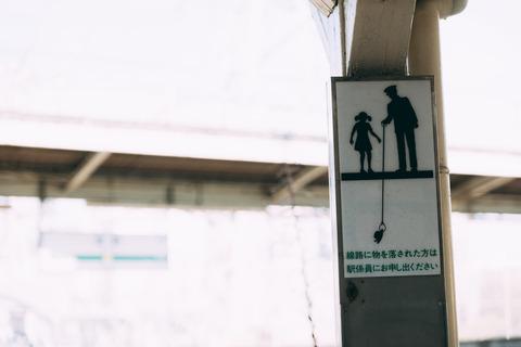 【注意喚起】JR東日本さん、異例のガチなお願い!!!.....