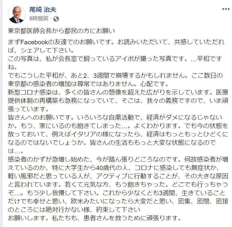 【新型コロナ】東京都医師会、ヤバ過ぎる発言!!!!!