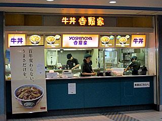 20141221yoshinoya