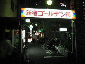 G2_Street_20090626_2