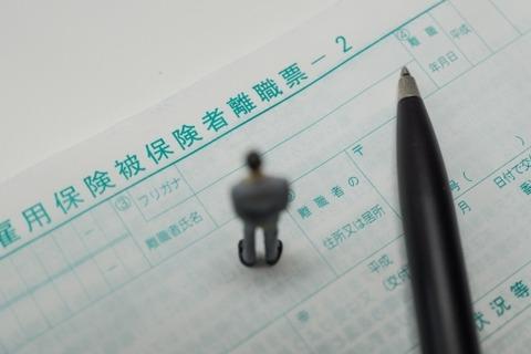 【朗報】派遣1年やって失業保険もらう→ この生活を繰り返した結果wwwwww