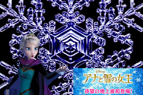 frozen-tvshow