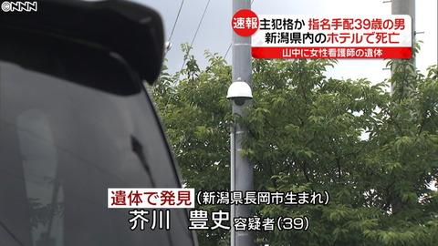 【速報】静岡看護師殺人事件の犯人・芥川豊史の末路…(画像あり)