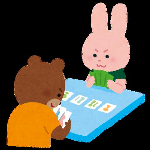 card_game_animal