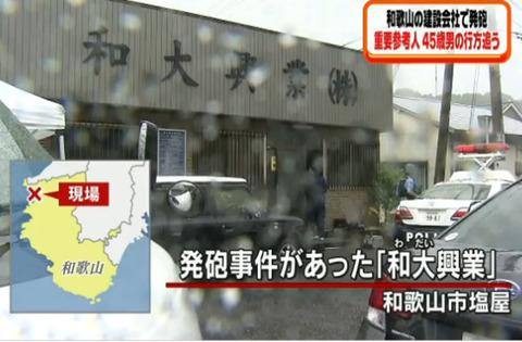 mizobata-yasuhide-city-inn-wakayama