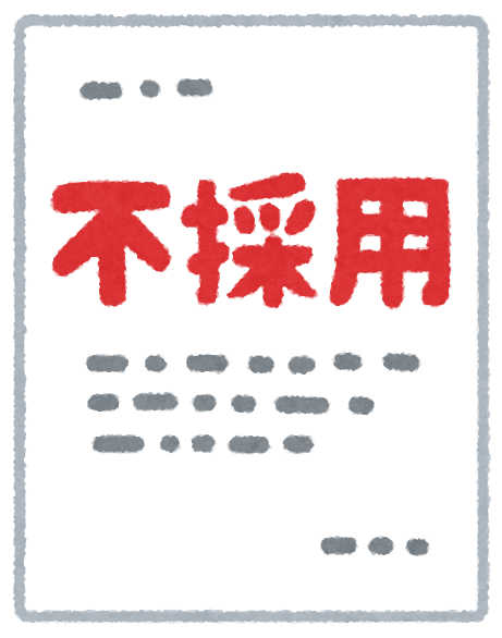 document_shinsa_fusaiyou