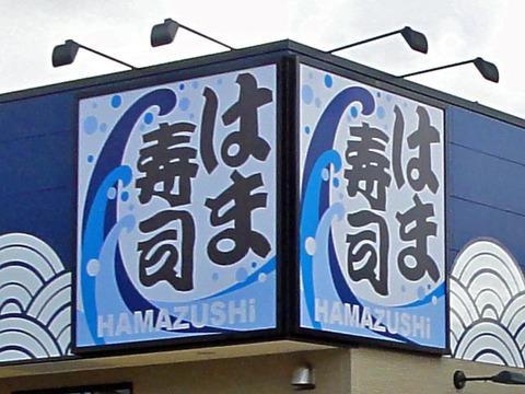 hamazushi00