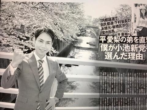 20170414_taira_yusyo