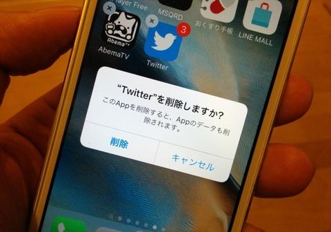 twitter-account-delete-002