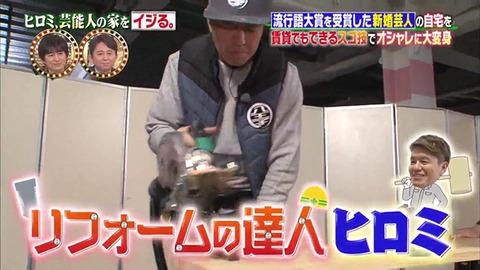 diy-hiromi-ariyoshisem01