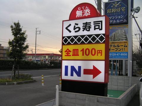 クラ寿司看板