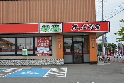 かっぱ寿司 酒田北店