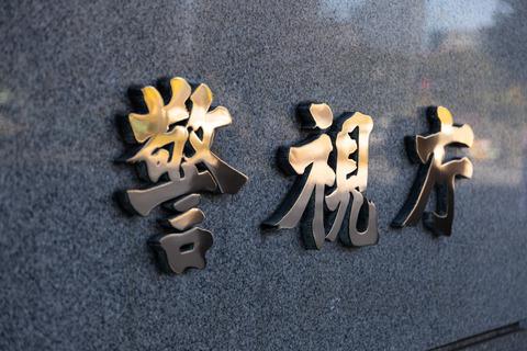 keishicyou19121206_TP_V