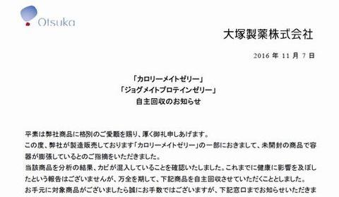 kuro_161107mate02