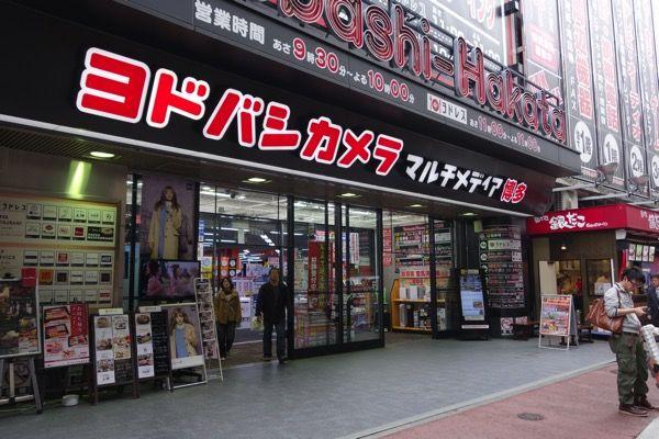 【衝撃画像】ヨドバシカメラ、同じ商品を違う値段で売って ...