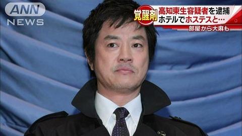 逮捕された高知東生