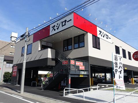 sushiro-shinsakae1